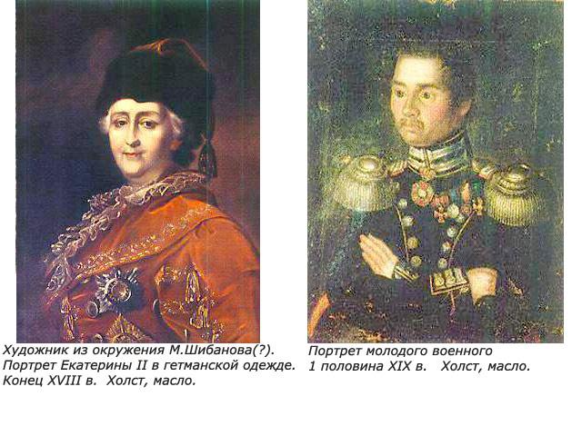 Экспонаты коллекции: портрет Екатерины II в гетманской одежде и портрет военного
