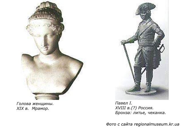 Экспонаты коллекции: скульптуры голова женщины и Павел I