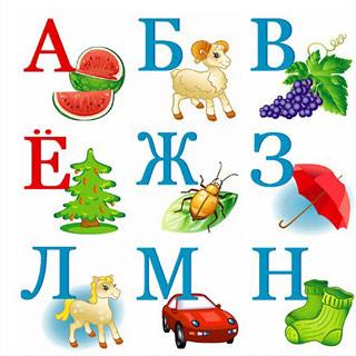 Вышивание крестиком. Русский алфавит, ч.1