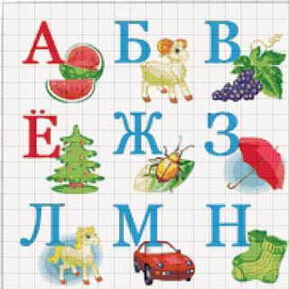 Вышивание крестиком. Русский алфавит, ч.17