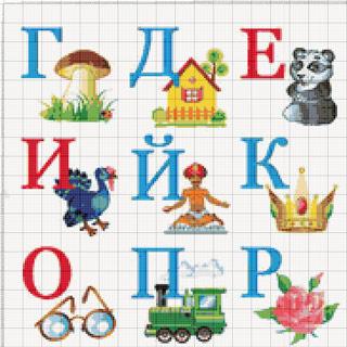 Вышивание крестиком. Русский алфавит, ч.2