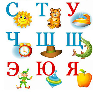 Вышивание крестиком. Русский алфавит, ч.3