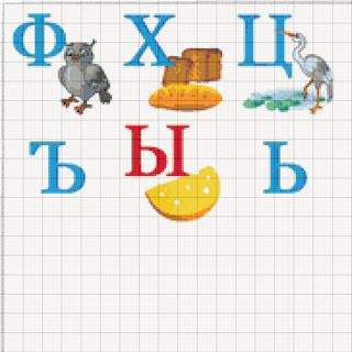 Вышивание крестиком. Русский алфавит, ч.4