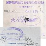 Вид коллекционирования Сфрагистика - печати