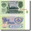 Вид коллекционирования бонистика — бумажные денжные знаки и ценные бумаги. 3 рубля СССР